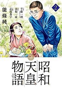 昭和天皇物語 2巻 表紙画像