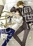コミックス / 麻々原 絵里依 のシリーズ情報を見る