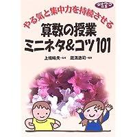 やる気と集中力を持続させる算数の授業ミニネタ&コツ101 (ネットワーク双書)