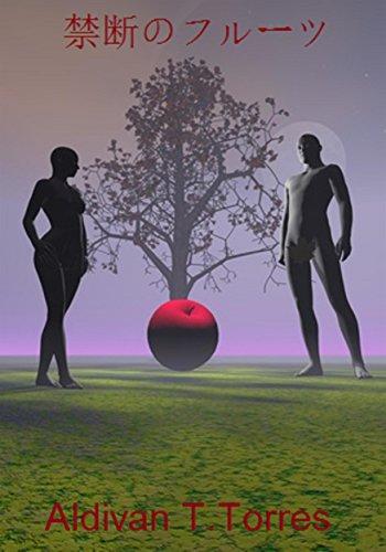 禁断のフルーツの感想