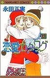 恋愛カタログ (13) (マーガレットコミックス (3106))