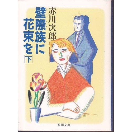 壁際族に花束を (下) (角川文庫)の詳細を見る