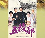 五稜郭[DVD]