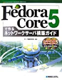 FedoraCore5で作るネットワークサーバ構築ガイド (Network Server Construction Guide Series)