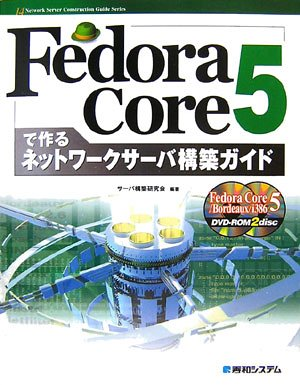 FedoraCore5で作るネットワークサーバ構築ガイド (Network Server Construction Guide Series)の詳細を見る