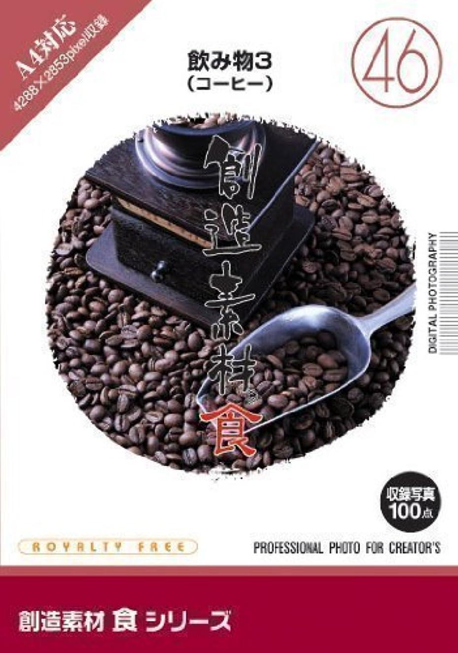 断言する連続的バインドイメージランド 創造素材 食(46)飲み物3(コーヒー)