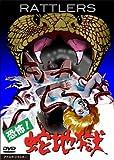 恐怖!蛇地獄[DVD]