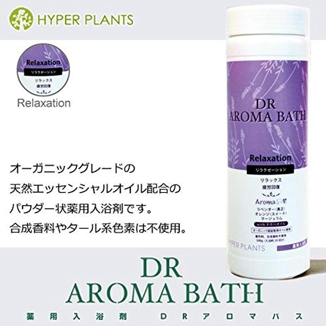 じゃない航空丁寧医薬部外品 薬用入浴剤 ハイパープランツ(HYPER PLANTS) DRアロマバス リラクゼーション 500g HNB001