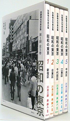 昭和の東京 第1期全5巻ボックスセット (加藤嶺夫写真全集)