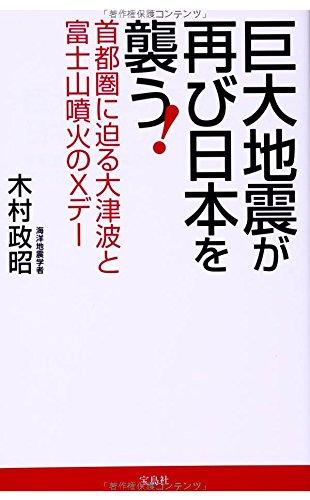 巨大地震が再び日本を襲う!
