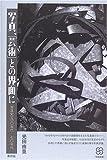 写真、「芸術」との界面に―写真史一九一〇年代‐七〇年代 (写真叢書)