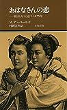 おはなさんの恋 -横浜弁天通り1875年 (有隣新書41)