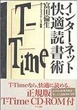 インターネット快適読書術 (メディアとコミュニケーション叢書 (第2巻))