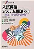 入試英語システム解法650 (大学受験スーパーゼミ)