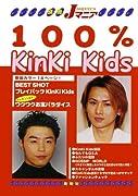 Jマニア 100% KinKi Kids