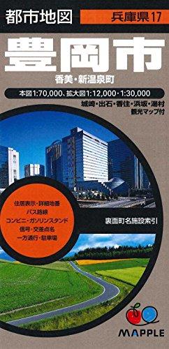 都市地図 兵庫県 豊岡市 香美・新温泉町 (地図 | マップル)