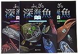 ふしぎな深海魚図鑑(全3巻)