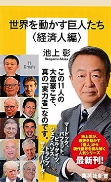 世界を動かす巨人たち<経済人編> (集英社新書)