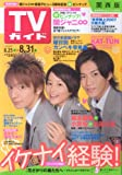 関西版 TVガイド2007年8/25-8/31 表紙 生田斗真・小栗旬・堀北真希