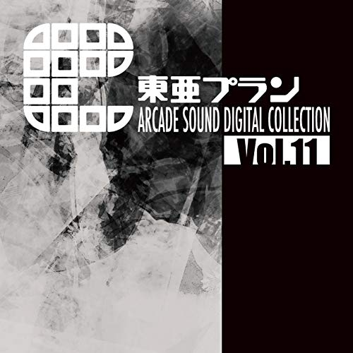 東亜プラン ARCADE SOUND DIGITAL COLLECTION Vol.11