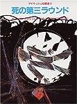 死の第三ラウンド―アイリッシュ短編集 (2) (創元推理文庫 (120-4))