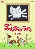 NHK みんなのうた 第3集 [DVD]