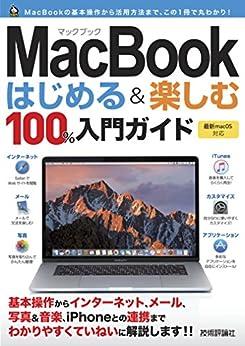 [小原 裕太]のMacBook はじめる&楽しむ 100%入門ガイド