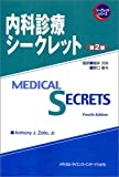 内科診療シークレット 第2版      シークレットシリーズ