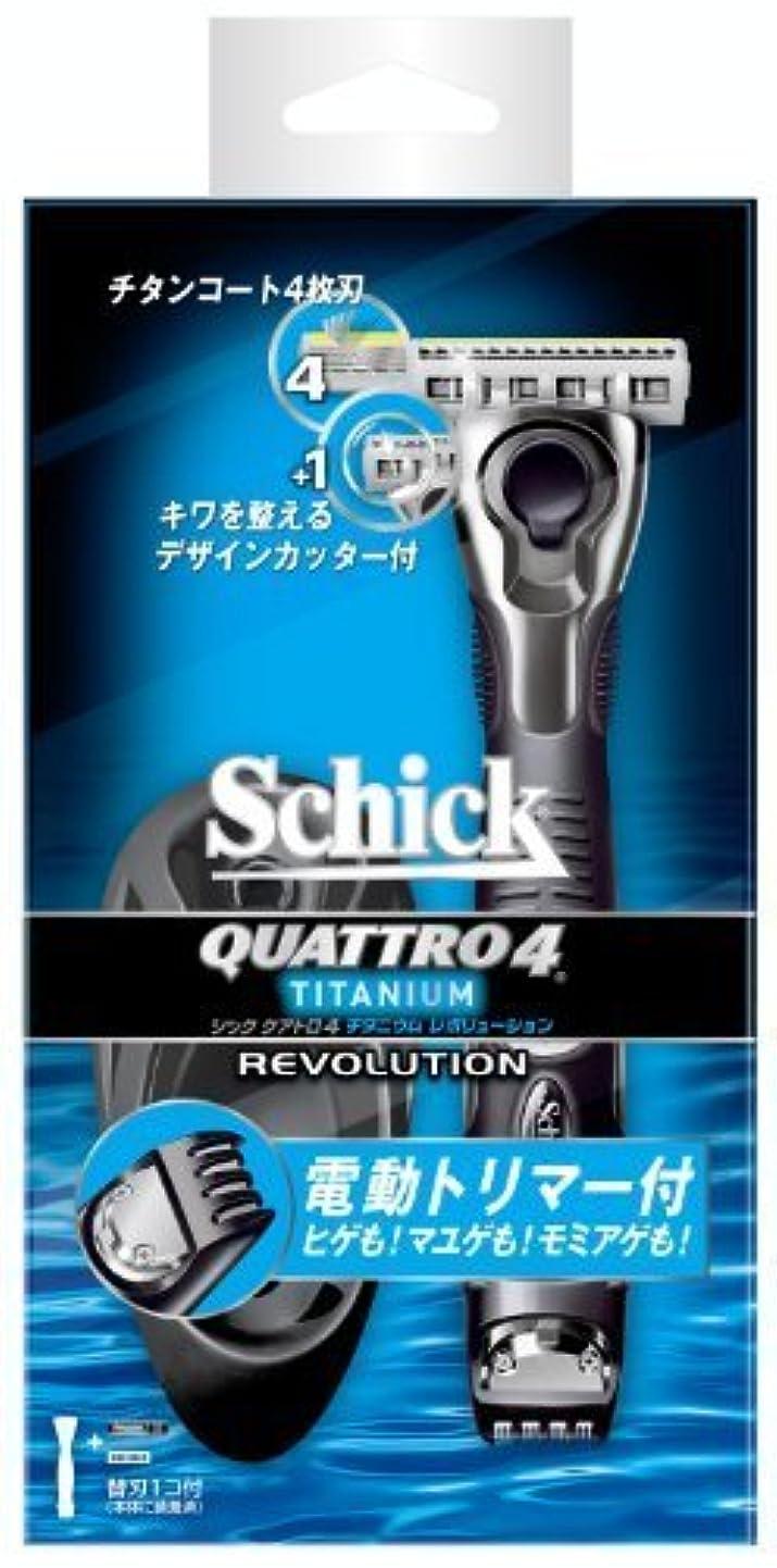 対立プライバシーまでシック クアトロ4 チタニウム レボリューション ブラック ホルダー (替刃1コ付)