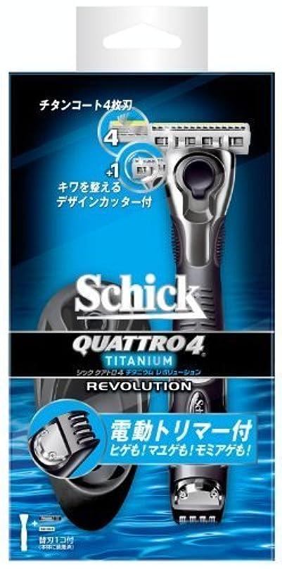 胃味わう控えめなシック クアトロ4 チタニウム レボリューション ブラック ホルダー (替刃1コ付)