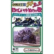 のりもの王国ブーブーカンカン たのしいのりものの歌(2)~ブラッチャーと機関車のなかまたちの歌~ [VHS]