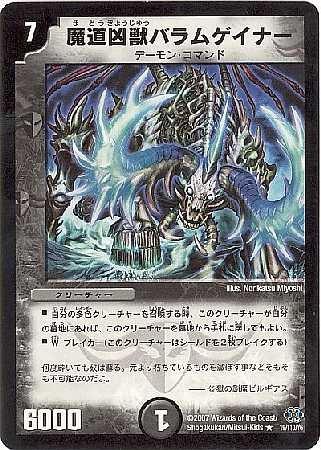 【シングルカード】DM24版)魔道凶獣バラムゲイナー  闇 レア DM
