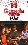 Googleをつくった3人の男 (時代をきりひらくIT企業と創設者たち)