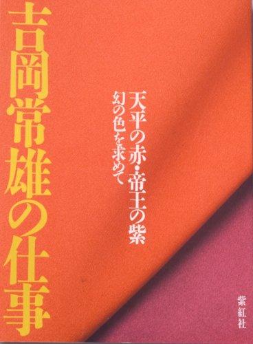 吉岡常雄の仕事―天平の赤・帝王の紫