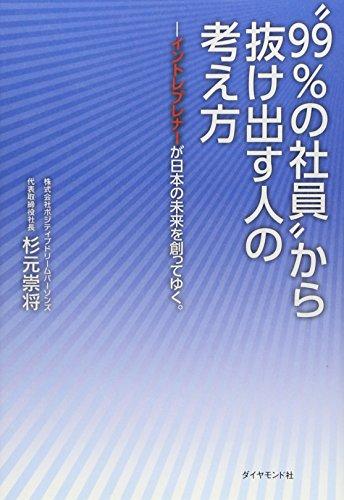 """""""99%の社員""""から抜け出す人の考え方---イントレプレナーが日本の未来を創ってゆく。の詳細を見る"""