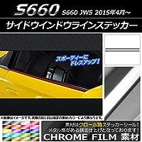 AP サイドウインドウラインステッカー クローム調 ホンダ S660 JW5 2015年04月~ ゴールド AP-CRM1948-GD 入数:1セット(2枚)