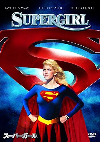 スーパーガール [WB COLLECTION][AmazonDVDコレクション] [DVD]