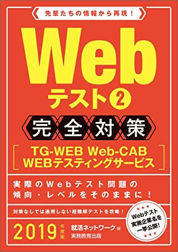 Webテスト2【TG-WEB・Web-CAB・WEBテスティングサービス】完全対策 2019年度 (就活ネットワークの就職試験完全対策3)