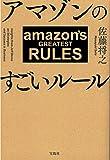 「アマゾンのすごいルール」佐藤 将之
