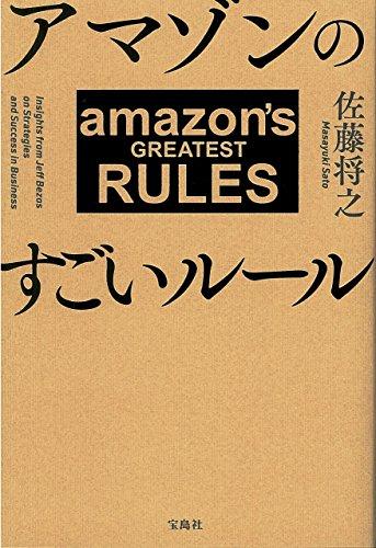 アマゾンのすごいルール