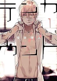 テンカウント (1) (ディアプラス・コミックス)