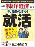 週刊東洋経済 2013年10/12号 [雑誌]