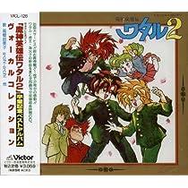 「魔神英雄伝ワタル2」卒業記念ベスト・アルバム~ヴォーカル・コレクション