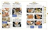 イチバン親切な料理の教科書―豊富な手順写真で失敗ナシ! 画像