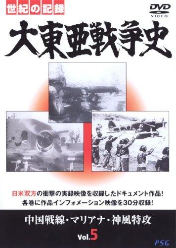 大東亜戦争史 Vol.5 [DVD]