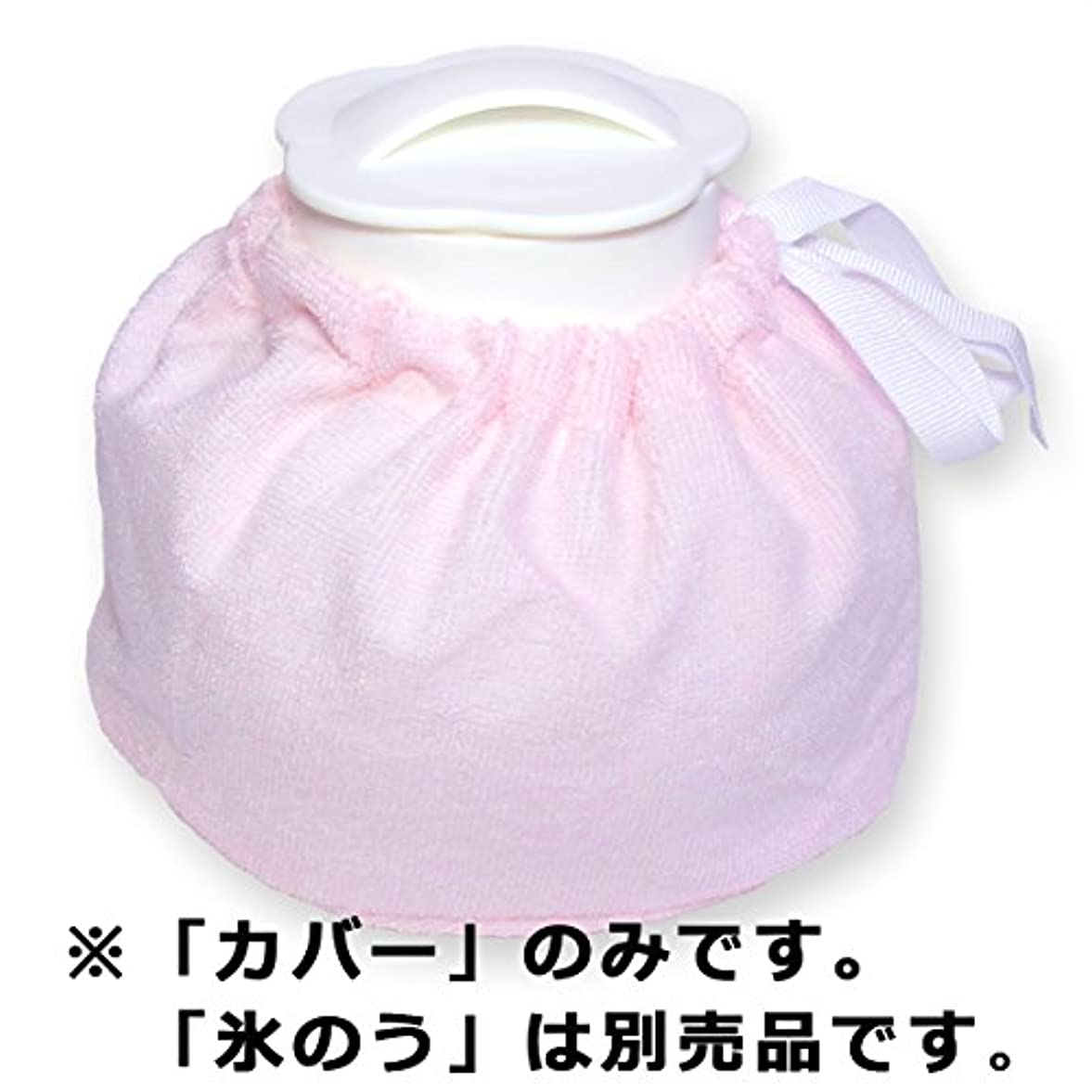 ボーナストライアスリート消化器シリコン氷のう専用 カバー タオル地 【 ピンク 】 ※カバーのみ 氷嚢 氷のう用