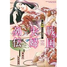 戦国夫婦列伝~ね盗られ太閤記~ (SPコミックス)