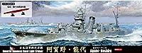 フジミ模型 1/700 特シリーズSPOT No.101 日本海軍軽巡洋艦 阿賀野 (艦底・飾り台部品付き) プラモデル 特SP101