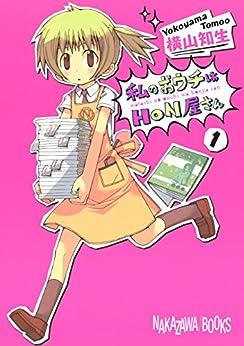 [横山知生]の私のおウチはHON屋さん 1巻 (デジタル版ガンガンコミックスJOKER)