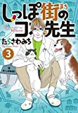しっぽ街のコオ先生 コミック 1-3巻セット